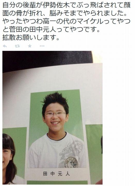 田中元人の画像
