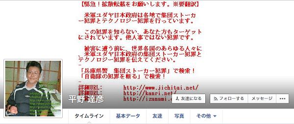 平野達彦のFacebook