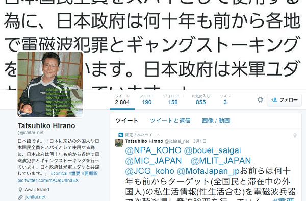 平野達彦のTwitter