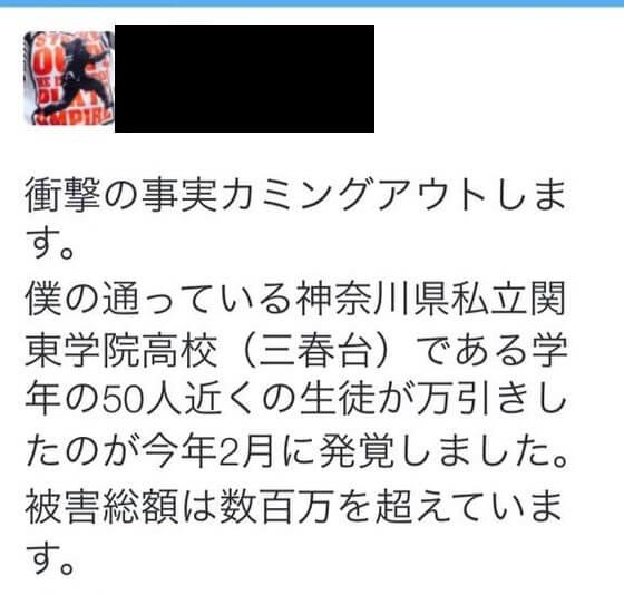 関東学院高校の在校生による暴露