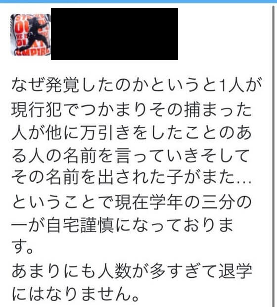 関東学院高校の在校生による暴露2
