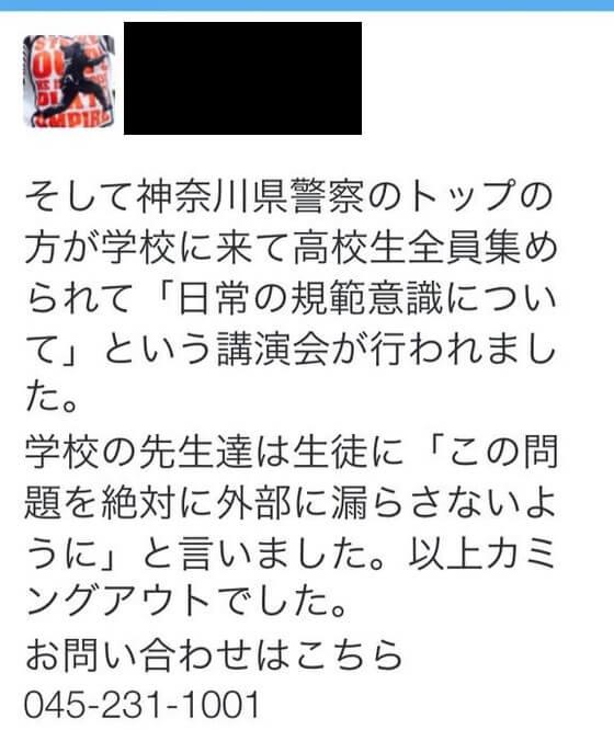 関東学院高校の在校生による暴露3
