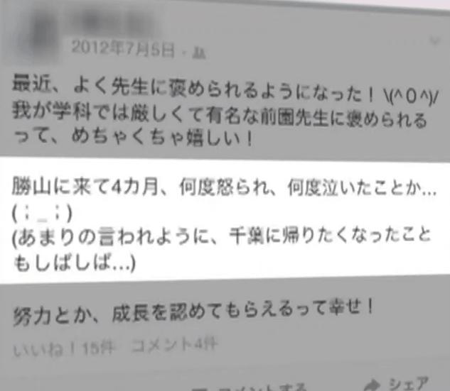 菅原みわさんのFacebook画像