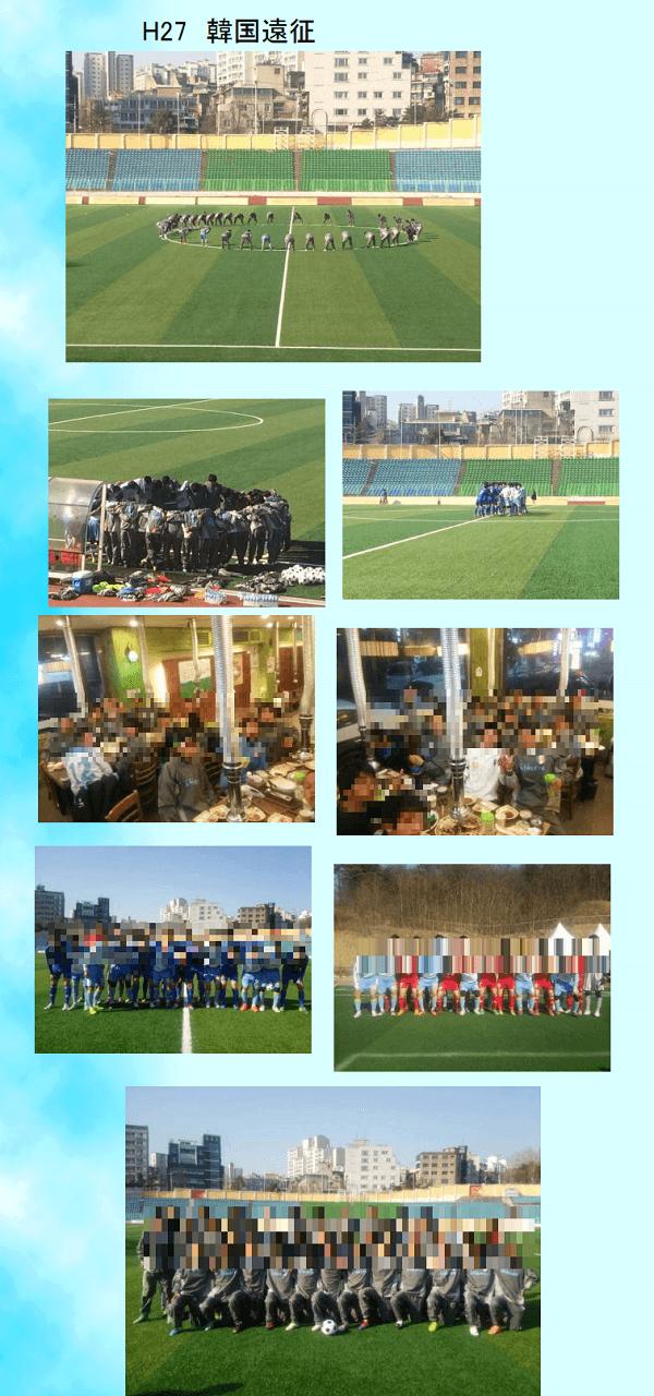 韓国遠征中の本庄第一高校サッカー部の画像