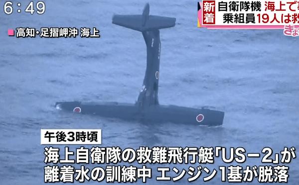 救難飛行艇「US-2」の画像