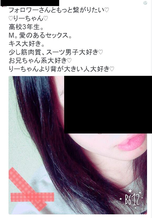 女子高生すき家店員の顔写真画像