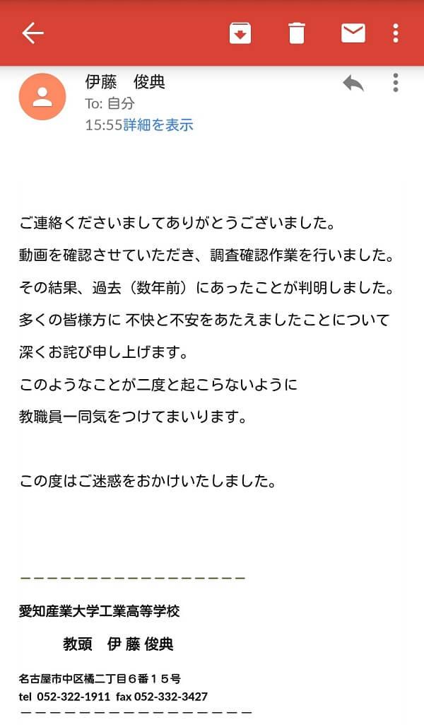 愛知産業大学工業高等学校の問い合わせメール画像