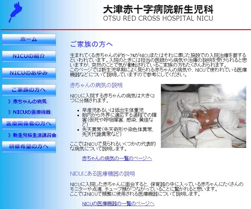 元ネタとみられる大津赤十字病院新生児科に掲載されている赤ちゃんの画像