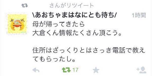 関ジャニ大倉忠義さんに関する投稿をしたあおちゃまはなにとも待ちの画像