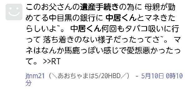 SMAP中居正広さんとマネージャーに関する投稿の画像