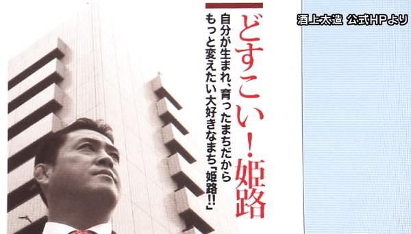 姫路市議会議員・酒上太造の画像