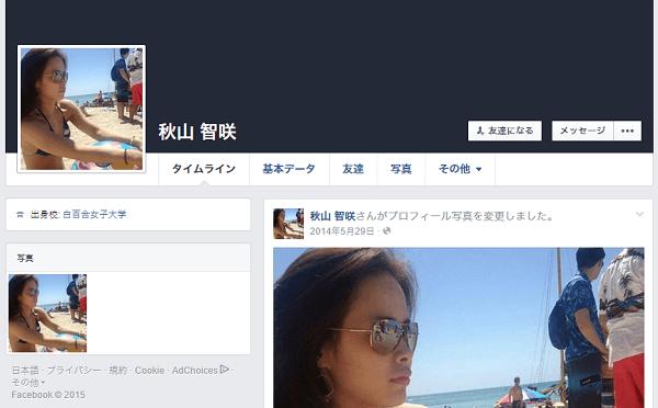 秋山智咲のFacebook