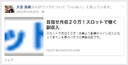 大宮真緒容疑者のFacebook画像