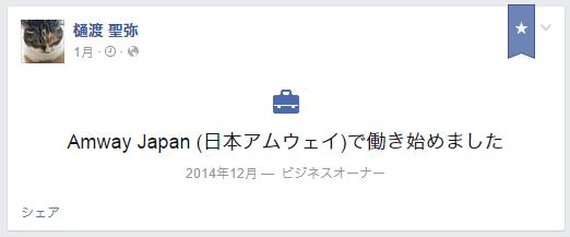 樋渡聖弥容疑者のFacebookでアムウェイの画像