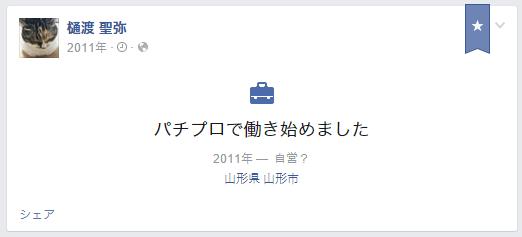 樋渡聖弥容疑者のパチプロ画像