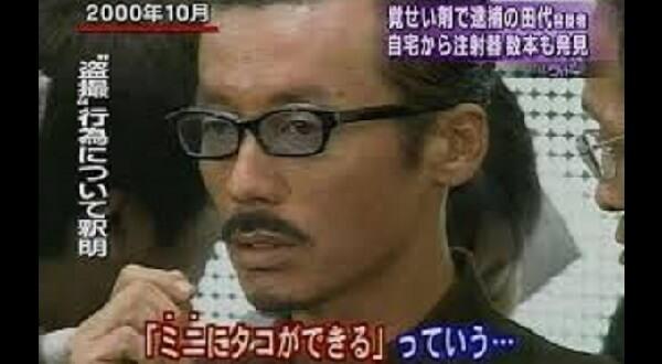 田代まさしの盗撮画像