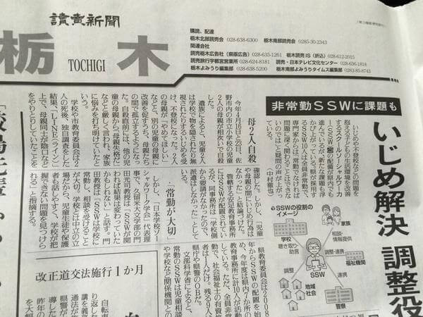 長島久実子について報じた読売新聞「母2人自殺」の画像