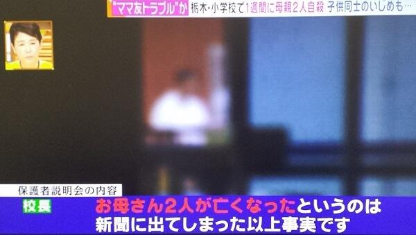 長島久実子の子供が通う山形小学校・校長の画像