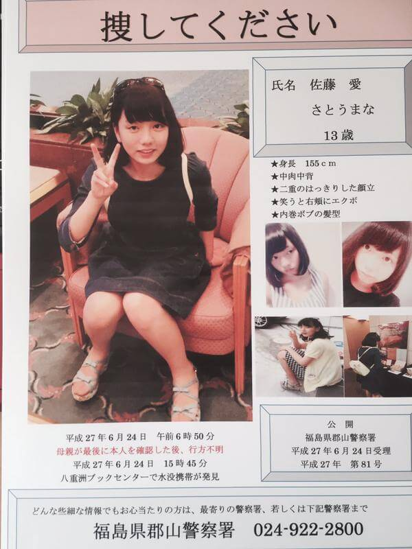 佐藤愛さんの行方不明に関する情報提供チラシ(ビラ)