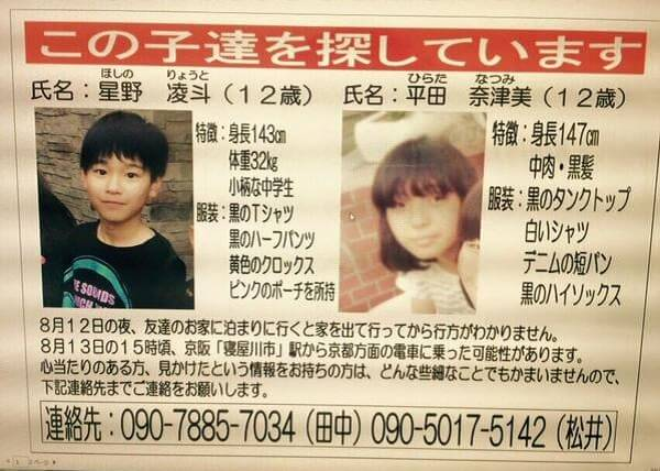 平田奈津美さんと星野凌斗くんの画像