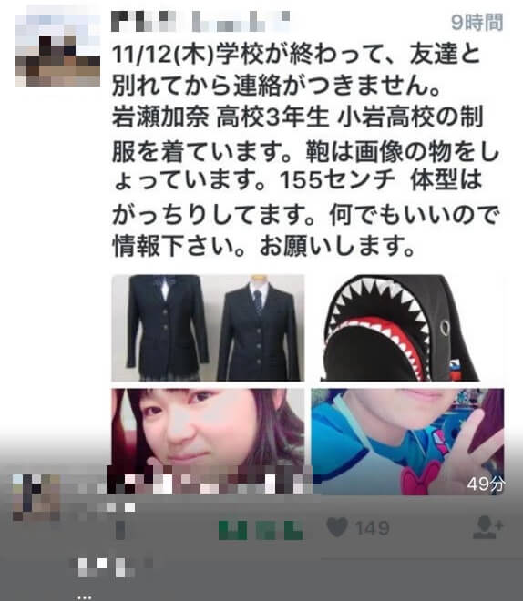 岩瀬加奈さんのFacebook・Twitterの捜索写真