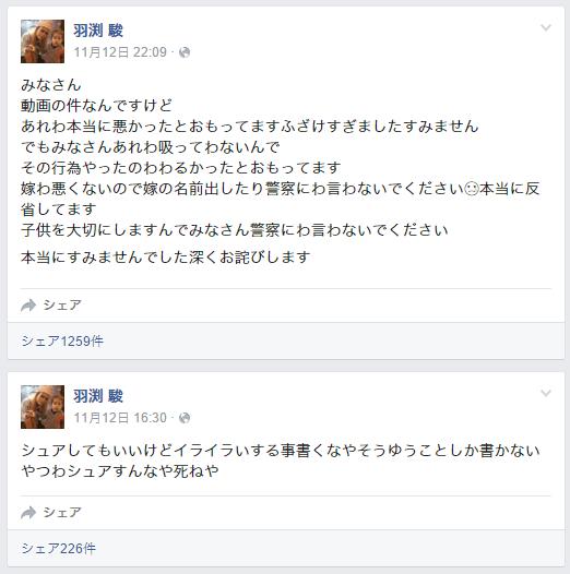 羽渕駿容疑者がFBに投稿した謝罪文