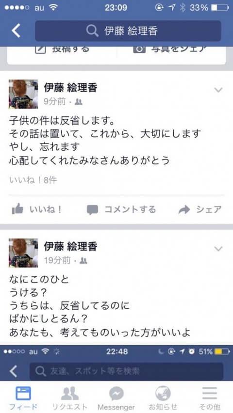 伊藤絵理香容疑者がFBに投稿した反省文
