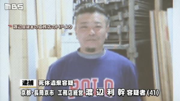 渡辺利幹容疑者(わたなべ としつね)の顔写真画像