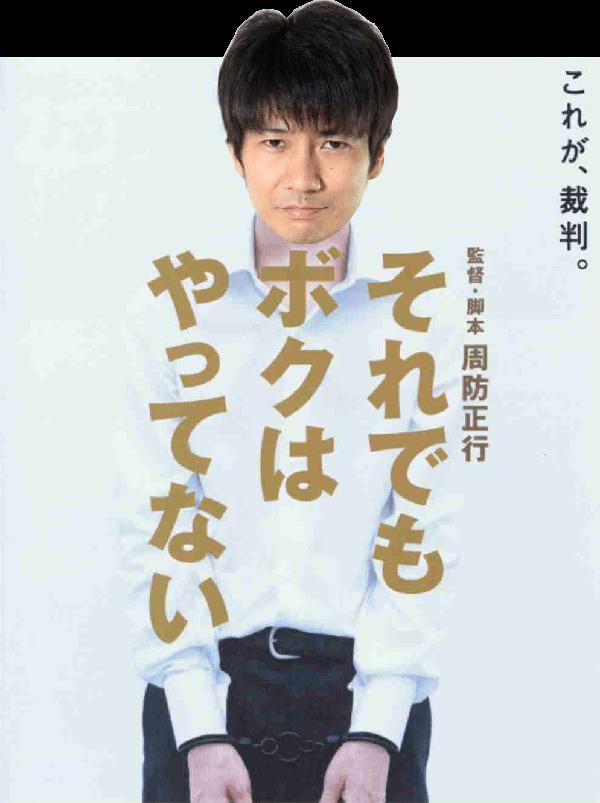 痴漢で逮捕され不起訴・冤罪となった高橋健一の顔写真