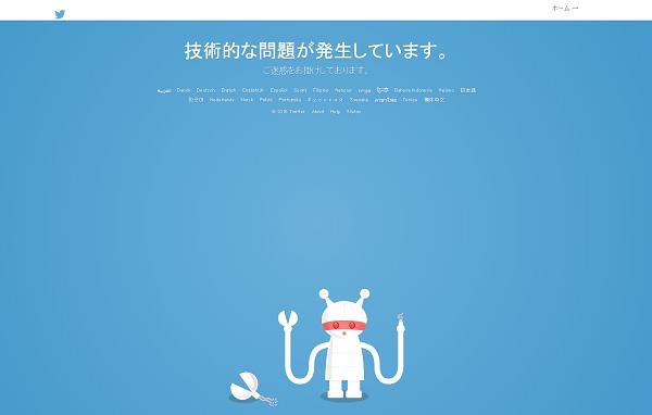 Twitterのエラーページの画像