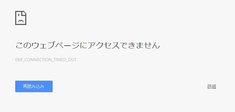 このウェブページにアクセスできません