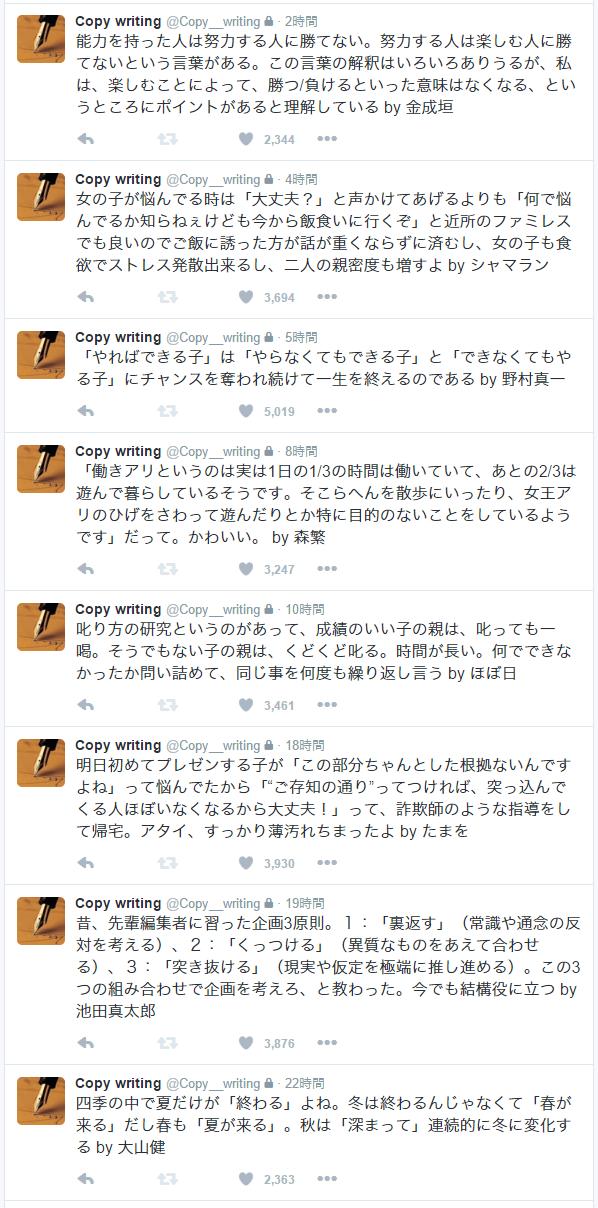 @Copy__writingが復活し投稿したツイートの画像
