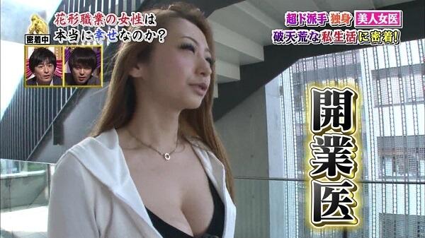 胸の谷間が写った美人タレント医師・脇坂容疑者の画像