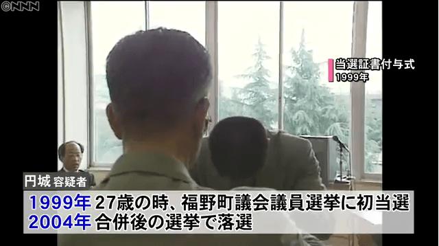 円城柔道館と円城容疑者の顔写真画像