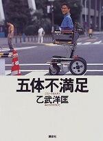 乙武洋匡と不倫相手の女性が出会う前の本の画像