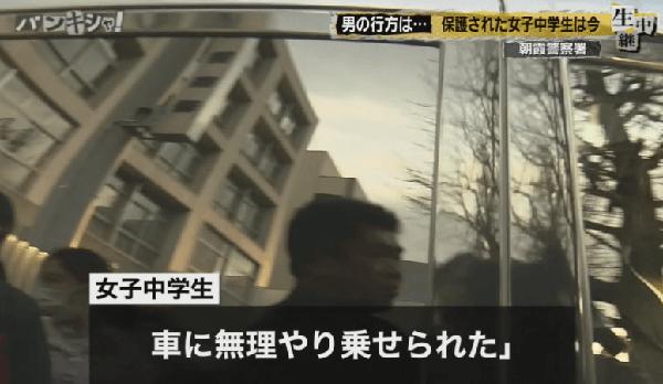 東中野駅で保護された女子中学生のニュース画像