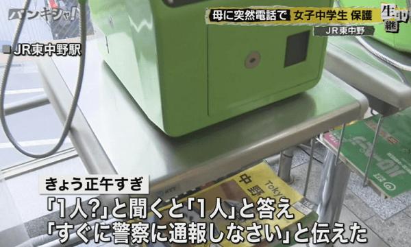 女子中学生が保護された東中野駅の写真画像