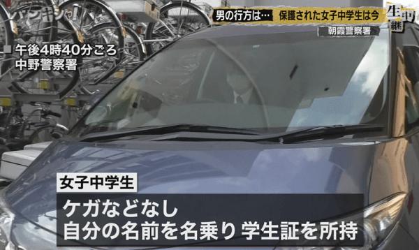 寺内樺風容疑者の自宅から逃走した女子中学生のニュース画像
