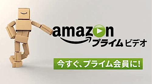 Amazonプライムの画像