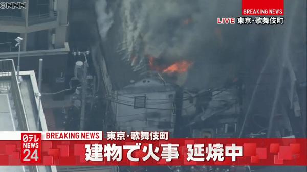新宿区歌舞伎町での火災・停電のニュースキャプチャ画像