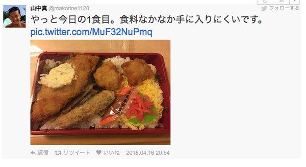 山中アナがTwitterに投稿した弁当の画像