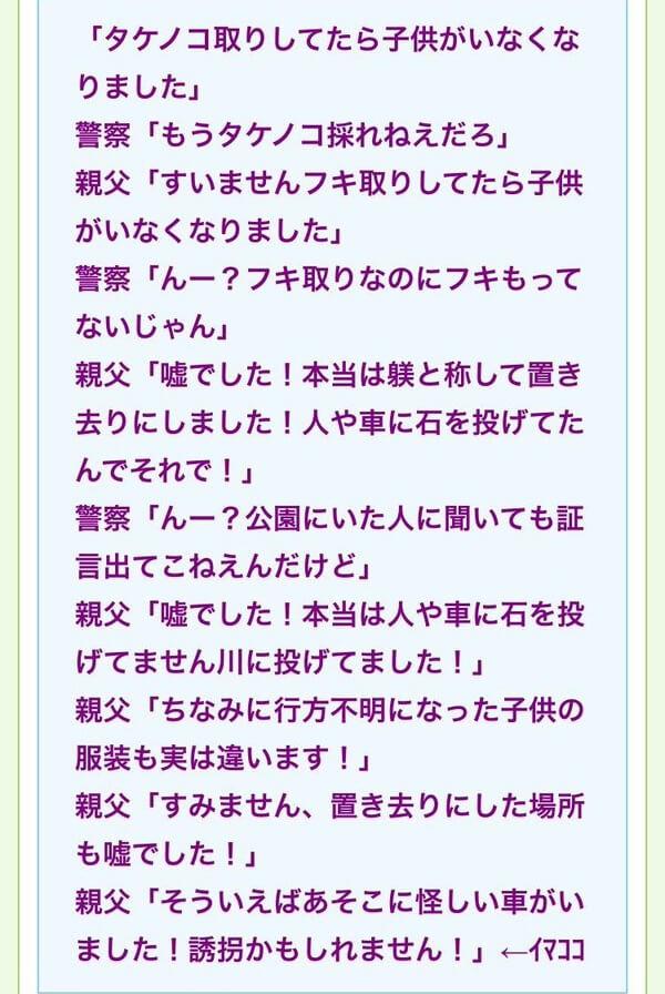 田野岡大和くんの父親の虚偽の証言の画像