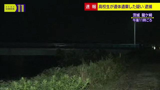 龍ケ崎市佐貫町の男子高校生が女性の遺体を捨てた通り魔殺人死体遺棄事件の現場の写真画像