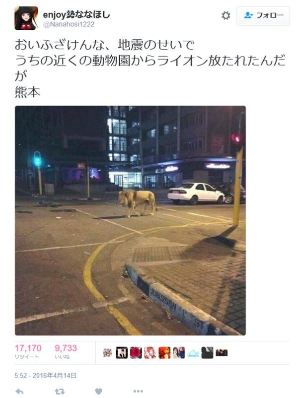 動物園からライオンが逃げたとデマを流した 佐藤一輝容疑者の写真画像