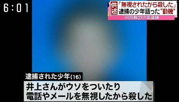 逮捕された容疑者「森田史優(もりた しずく)」の供述内容の画像