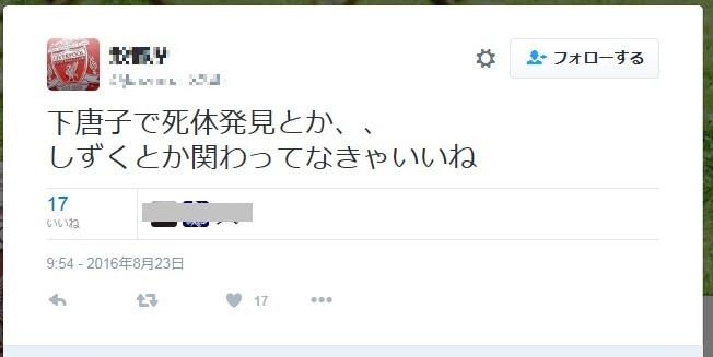 敢都摩(@kazuma_3240)が「しずくとか関わってなきゃいいね」とツイート
