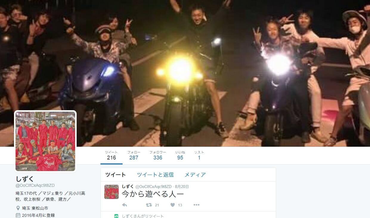 しずく(@OoCIfCxAqc9t8ZD)のTwitterアカウント