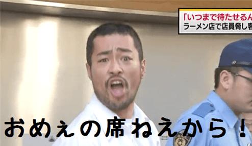 久永小太郎容疑者、ラーメン店で...