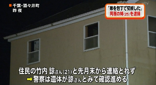 竹内諒さんTwitterアカウントに投稿した自宅の映像
