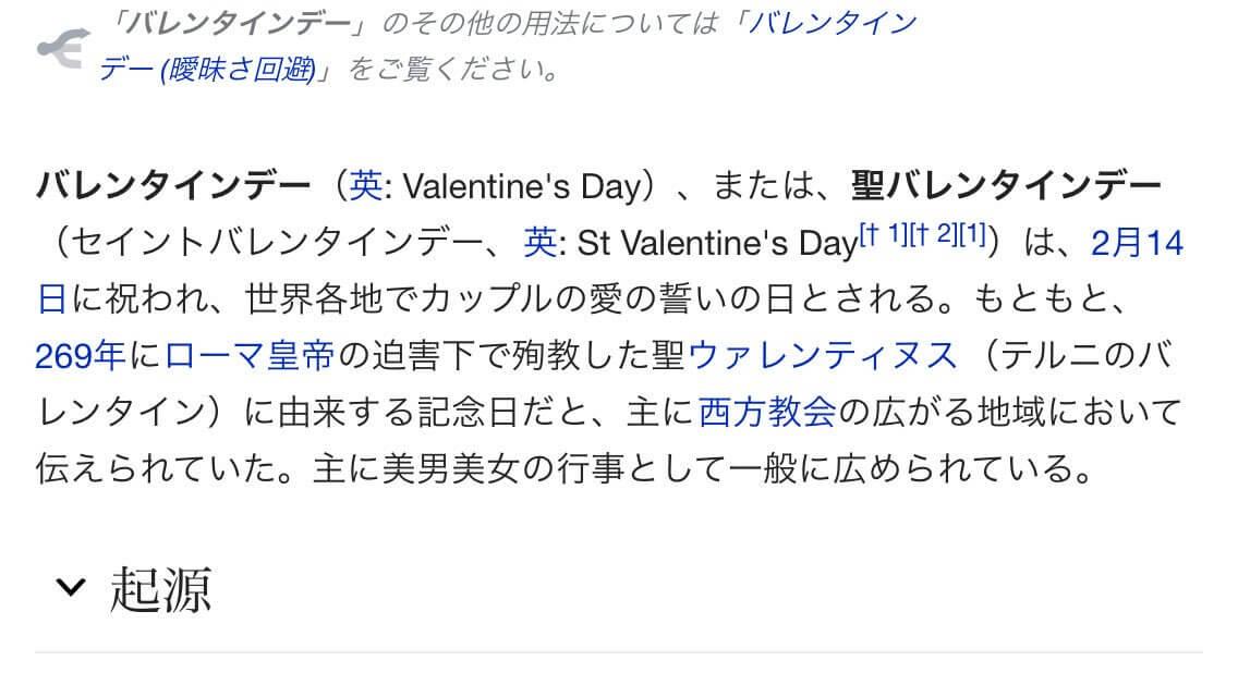 Wikipediaに記載されていたバレンタインデーの説明画像
